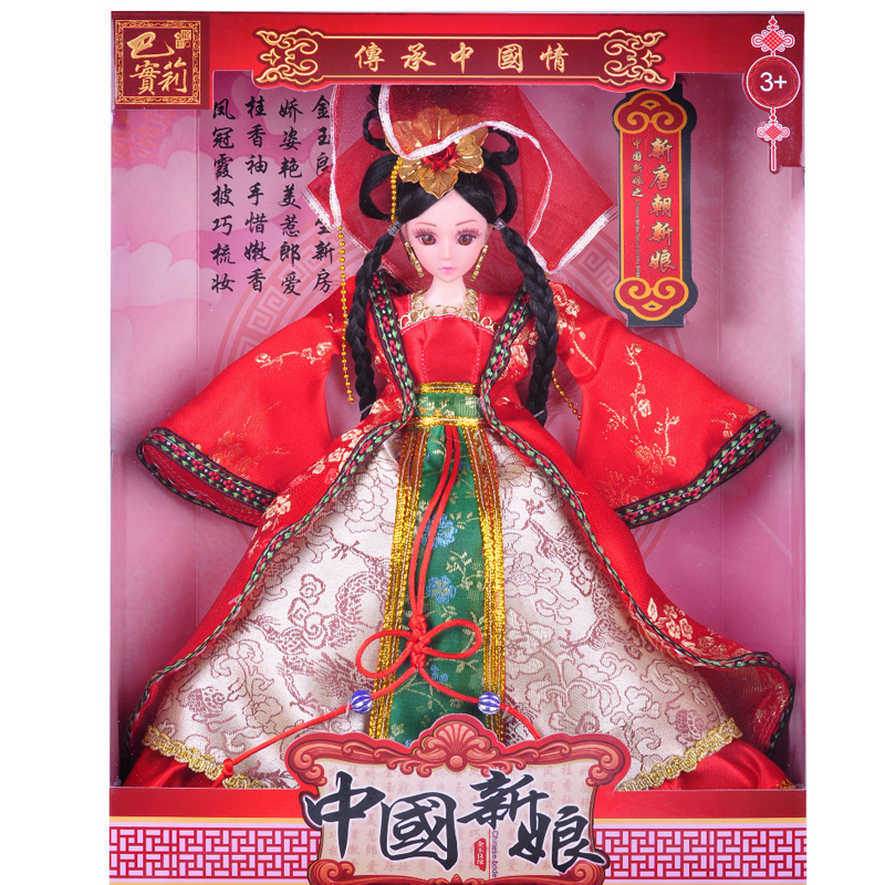 Chinese Doll Fairy Series And Chinese Bride With Clothing Accesories